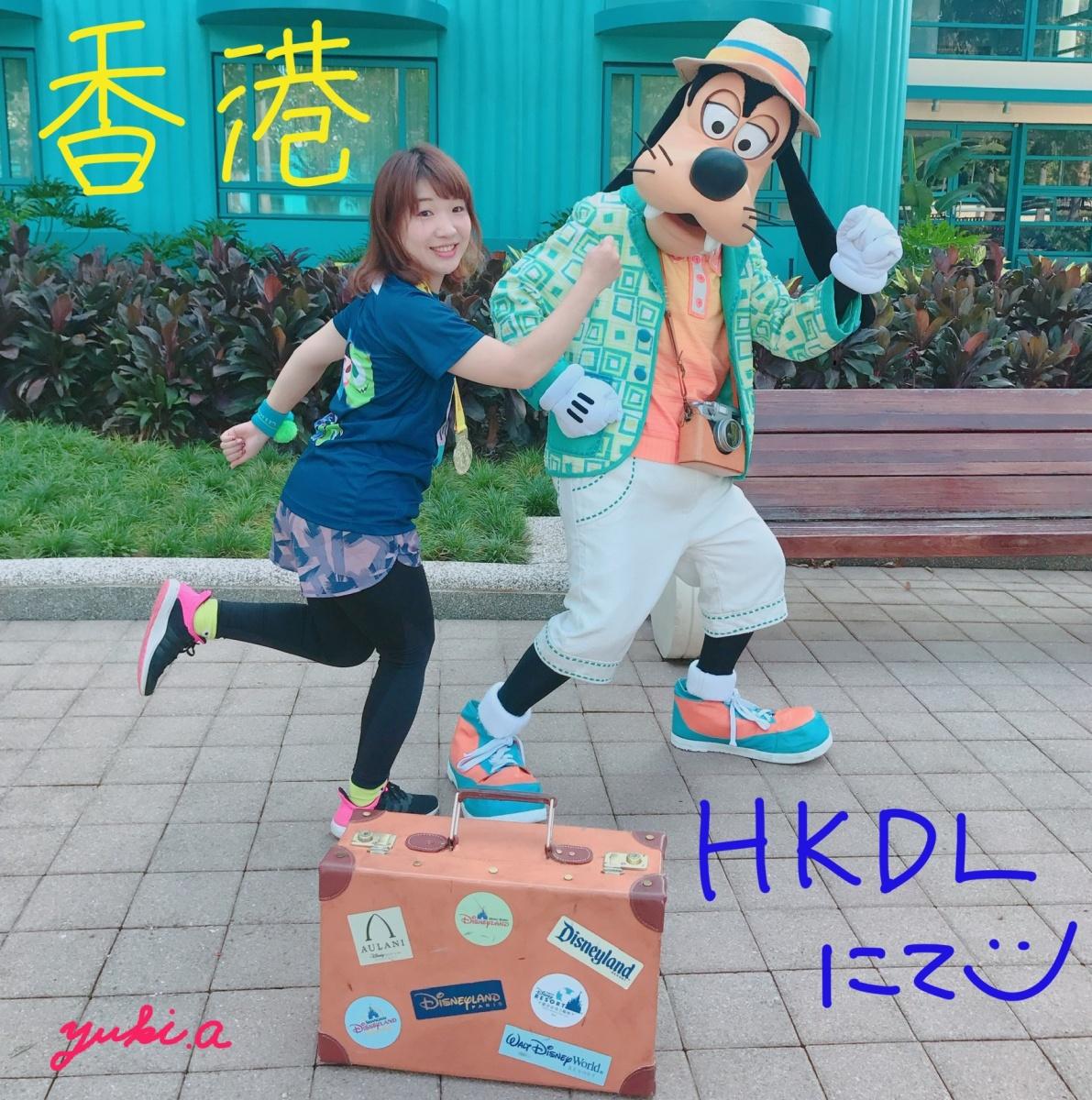 香港ディズニー1